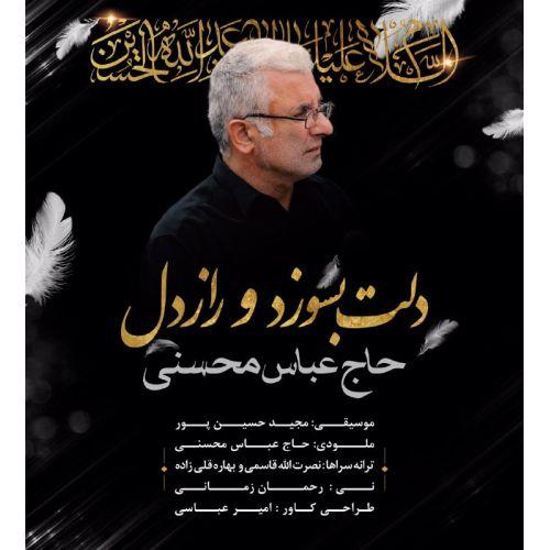 Download Music حاج عباس محسنی دلت بسوزد