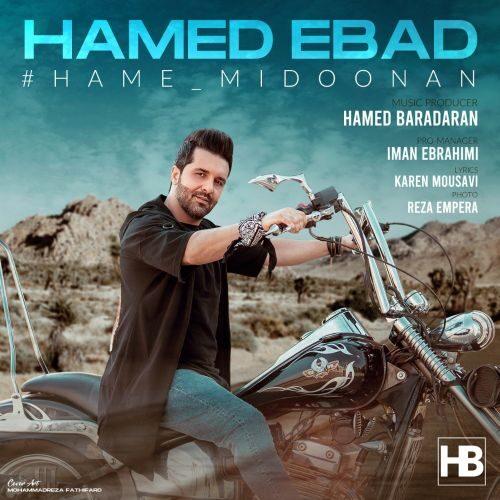 Download Music حامد عباد همه میدونن