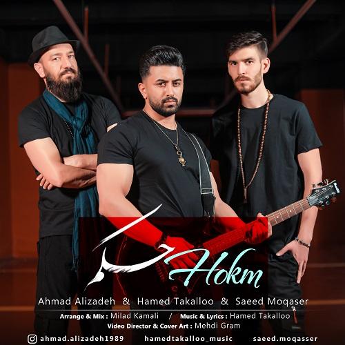 Download Music حامد تکلو و احمد علیزاده و مقصر حکم