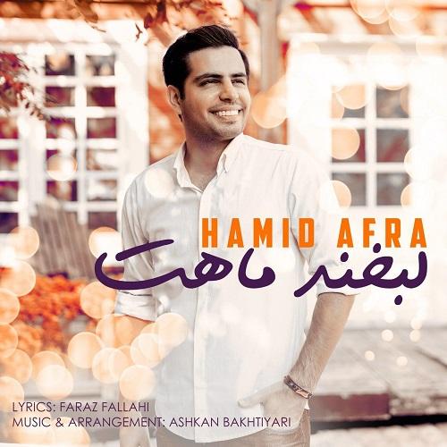 Download Music حمید افرا لبخند ماهت