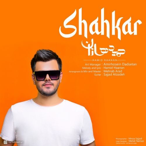 Download Music حمید هانان شاهکار