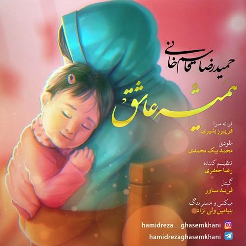 Download Music حمیدرضا قاسم خانی همیشه عاشق