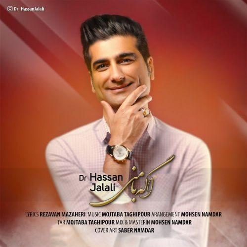 Download Music حسن جلالی اگه با منی
