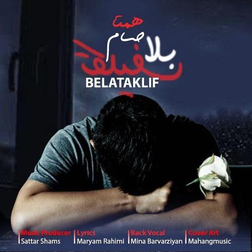 Download Music حسام همتا بلاتکلیف