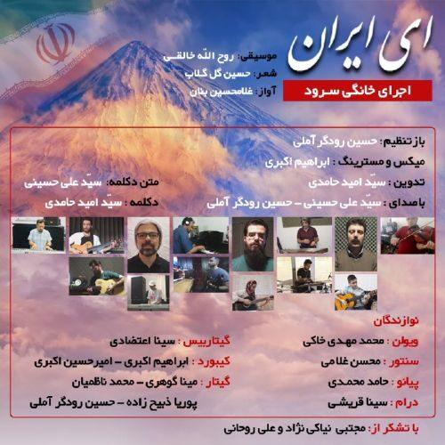 Download Music حسین رودگر آملی و سید علی حسینی سرود اى ایران