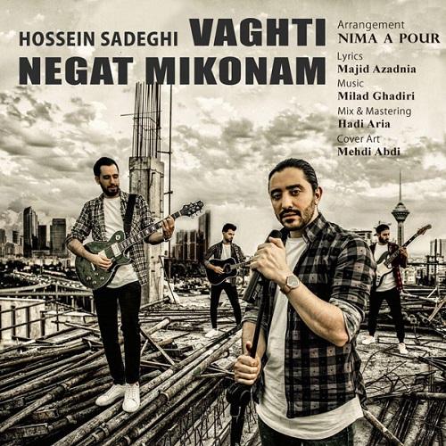 Download Music حسین صادقی وقتی نگات میکنم
