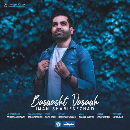 Download Music ایمان شریف نژاد برگشت ورق