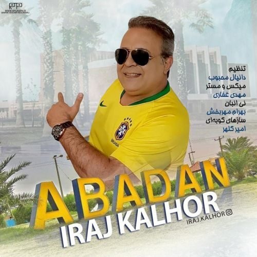 Download Music ایرج کلهر آبادان