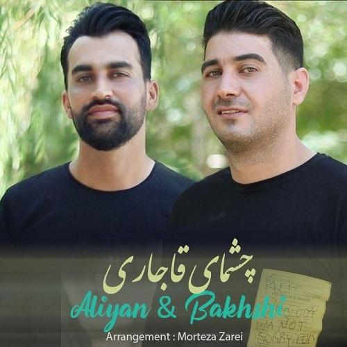 Download Music جواد علیان و رضا بخشی چشمای قاجاری