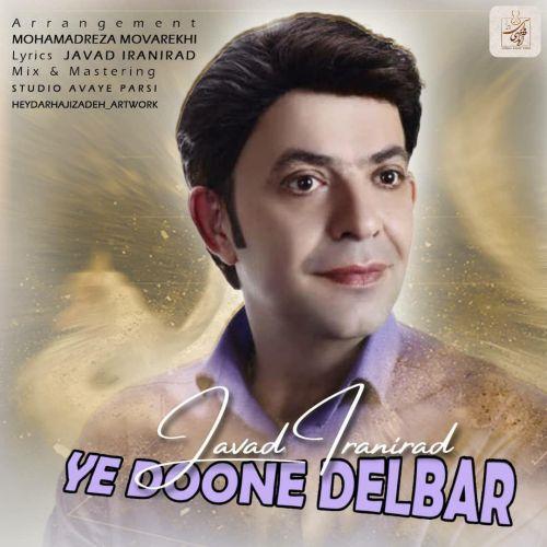 Download Music جواد ایرانی راد یه دونه دلبر