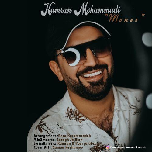 Download Music کامران محمدی مونس