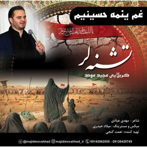 Download Music مجید موحد غم یئمه حسینیم