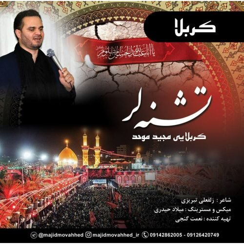 Download Music مجید موحد کربلا