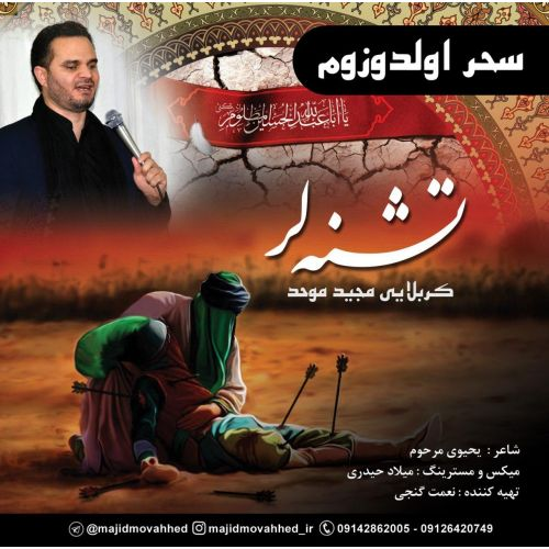 Download Music مجید موحد سحر اولدوزوم