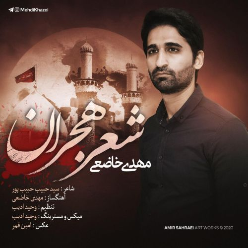 Download Music مهدی خاضعی شعر هجران
