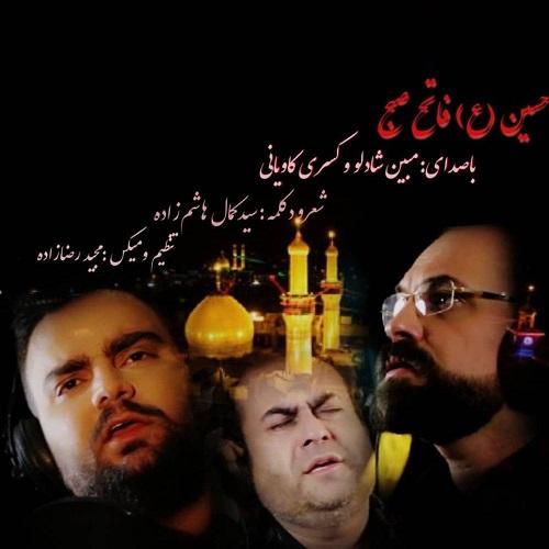 Download Music مبین شادلو و کسری کاویانی حسین فاتح صبح