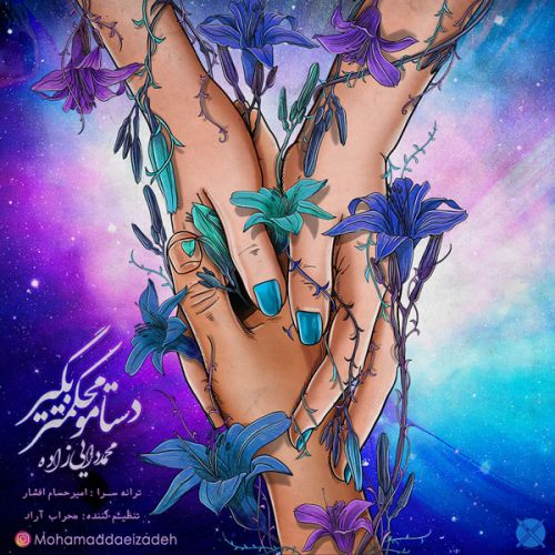 Download Music محمد دایی زاده دستامو محکمتر بگیر