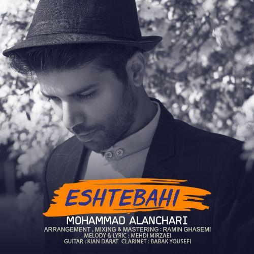 Download Music محمد النچری اشتباهی