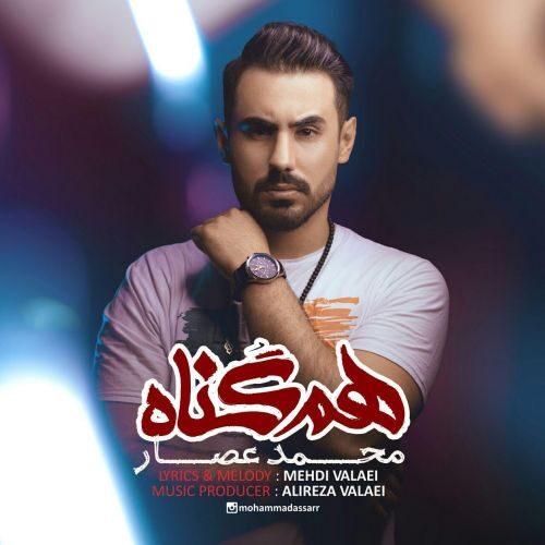 Download Music محمد عصار هم گناه