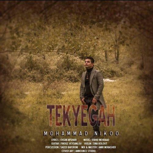 Download Music محمد نیکو تکیه گاه