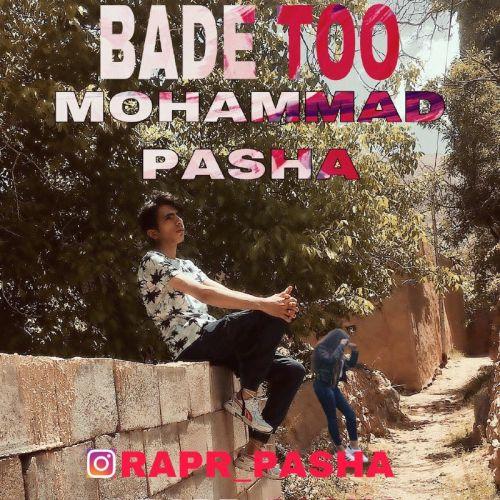 Download Music محمد پاشا بعد تو
