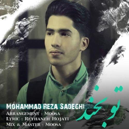 Download Music محمد رضا صادقى تو بخند