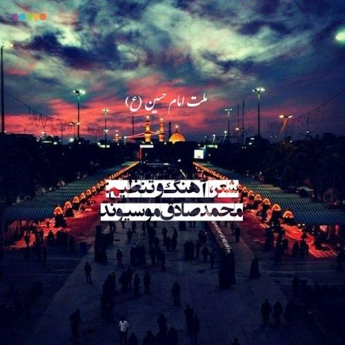 Download Music  ملت امام حسین (ع)