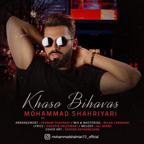 Download Music محمد شهریاری خاص و بی حواس