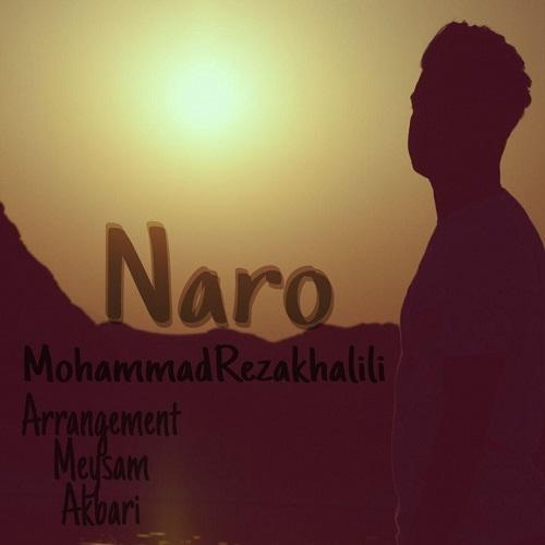 Download Music محمدرضا خلیلی نرو