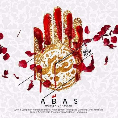 Download Music محسن چاوشی عباس