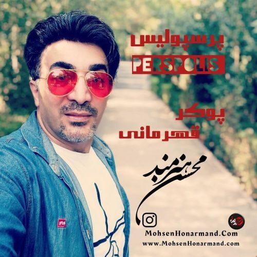 Download Music محسن هنرمند پرسپولیس