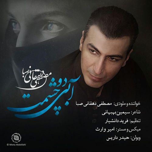 Download Music مصطفی دهقانی صبا آبی دو چشمت