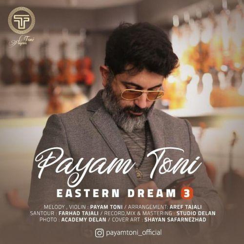 Download Music پیام طونی رویای شرقی ۳
