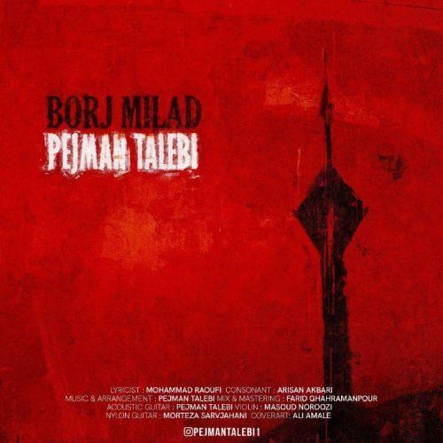 Download Music پژمان طالبی برج میلاد