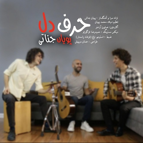 Download Music پویان جناتی حرف دل