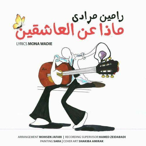 Download Music رامین مرادی ماذا عن العاشقین