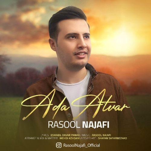 Download Music رسول نجفی ادا اطوار