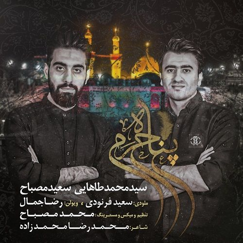 Download Music محرم سعید مصباح و محمد طاهایی پناه حرم