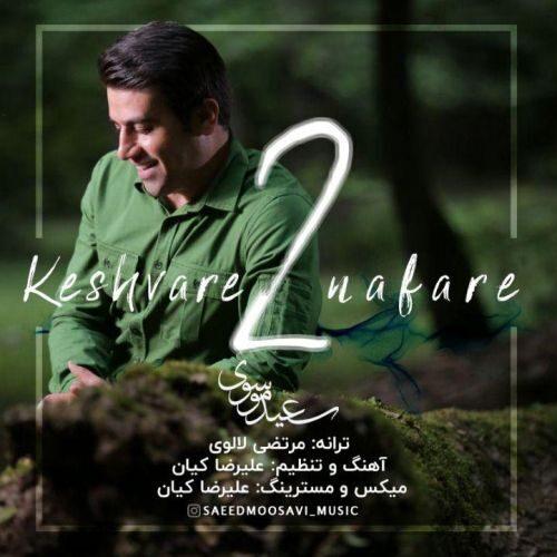 Download Music سعید موسوی کشور ۲ نفره