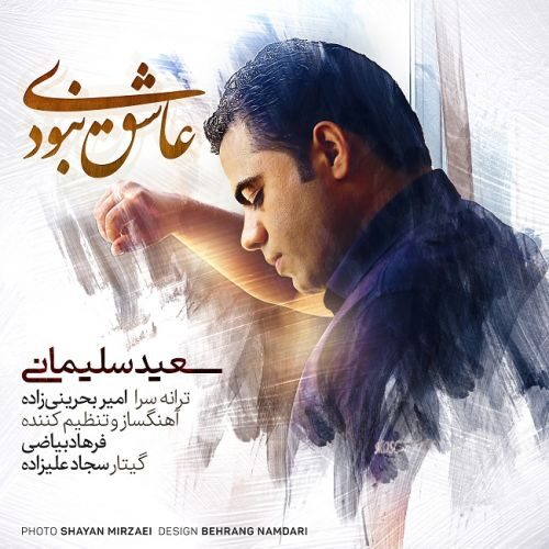 Download Music سعید سلیمانی عاشق نبودی