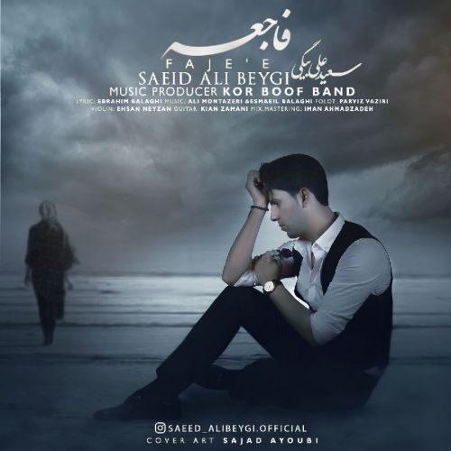 Download Music سعید علی بیگی فاجعه