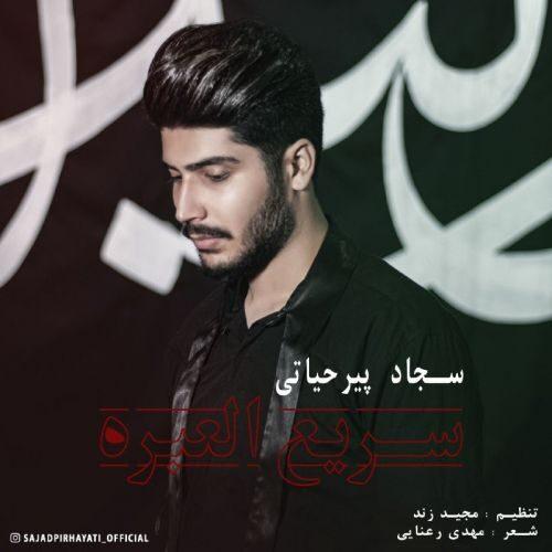 Download Music سجاد پیرحیاتی سریع العبره