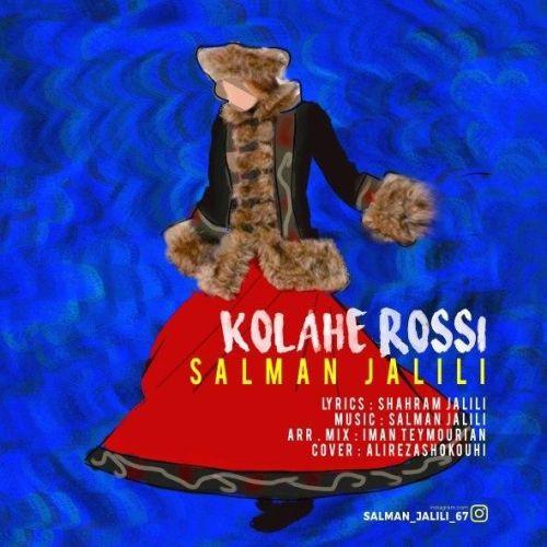 Download Music سلمان جلیلی کلاه روسی