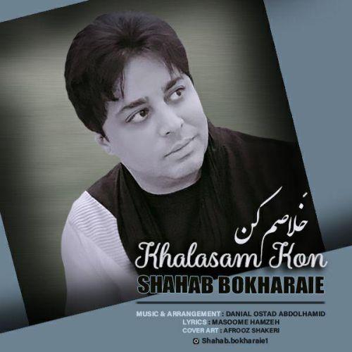 Download Music شهاب بخارایی خلاصم کن
