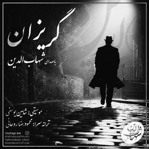 Download Music شهاب الدین گریزان