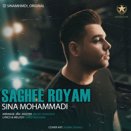 Download Music سینا محمدی سقف رویام