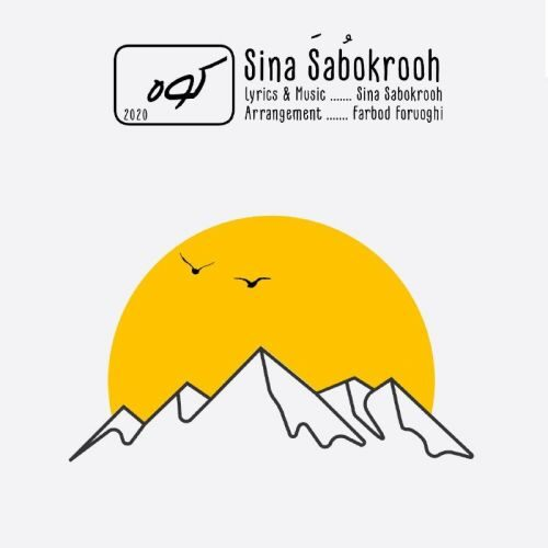 Download Music سینا سبک روح کوه