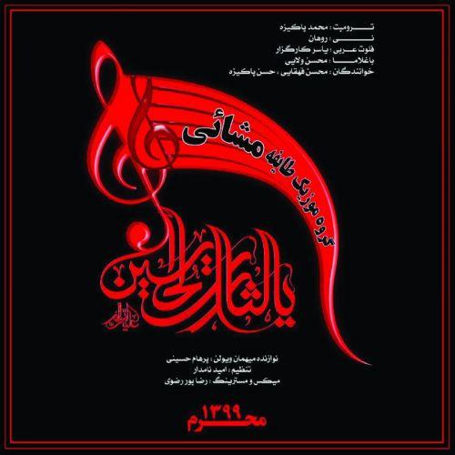 Download Music طایفه مشایى (آمل) برادرم