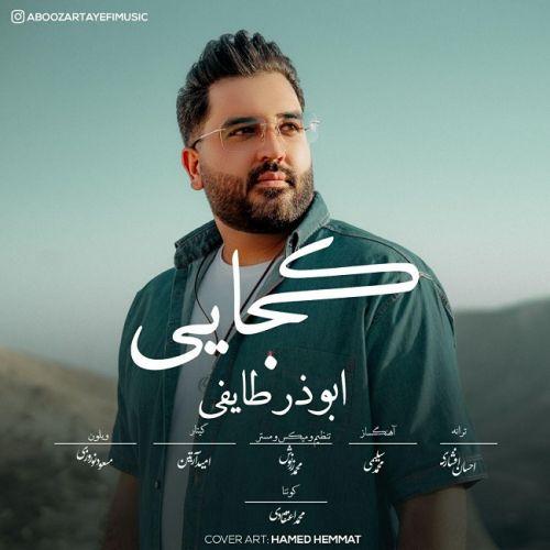 Download Music ابوذر طایفی کجایی