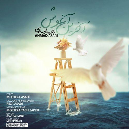 Download Music احمد اسدی آخرین آغوش